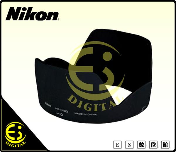 ES數位 Nikon 原廠 NIKON 1 NIKKOR VR 10-100mm 鏡頭專用 HB-N102 遮光罩 HBN102 現貨