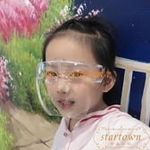 兒童護目鏡防霧防風沙防塵防護全臉面罩防水面屏擋風鏡防飛沫【繁星小鎮】