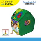 【香港 Ks Kids 奇智奇思】立體魔法球屋 SB00410