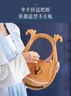 豎琴16弦萊雅琴小豎琴19弦易學便攜式里拉琴箜篌琴初學者兒童小眾樂器 小山好物