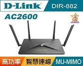 全新D-Link DIR-882 Wireless AC2600 MU-MIMO Gigabit無線路由器