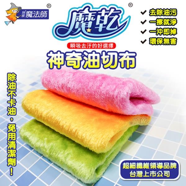 魔乾 神奇油切布(1入)【小三美日】顏色隨機出貨