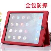 保護套pad18款7蘋果3平板ipad電腦air2新款mini5網紅4殼套 特惠上市