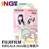 【滿99全家免運】FUJIFILM instax mini KIKILALA 雙子星 拍立得底片 三麗鷗 富士 KIKI & LALA 底片