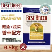 PetLand寵物樂園《美國貝斯比 BEST BREED》鮭魚+蔬菜與香草配方 6.8kg / 全年齡犬及穀類敏感犬適用