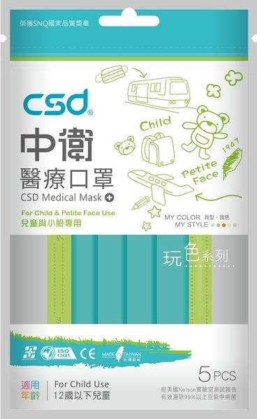 中衛醫療兒童口罩月河藍+炫綠5片/包 *維康