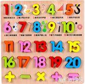 木質拼圖兒童益智早教玩具男女孩積木幼兒寶寶拼圖1-2-3-4兩歲 QG11346『Bad boy時尚』