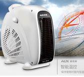 暖風機 奧克斯取暖器電暖風機家用電暖氣小太陽電暖器辦公室節能省電小型 igo 二度3C