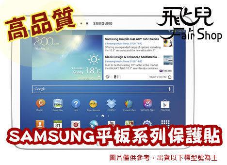 【妃凡】 高品質! 保護貼 三星 Galaxy Tab3 Tab 3 7.0 T210 T211/P3200 高透光率 亮面 霧面 免裁切