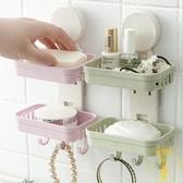 肥皂盒吸盤式壁掛免打孔肥皂架雙層瀝水香皂盒【雲木雜貨】