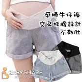 BabyShare時尚孕婦裝【OC393】低腰牛仔褲 短褲 兩色 孕婦褲 孕婦裝