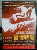 挖寶二手片-E07-050-正版DVD【愛情戰場】-莎拉佛斯提耶*詹姆士提耶黑