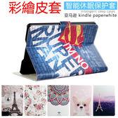 彩繪皮套 亞馬遜 Kindle paperwhite 3/2 平板皮套 保護套 899/958 平板保護套 支架 卡通磁釦 保護殼 W3