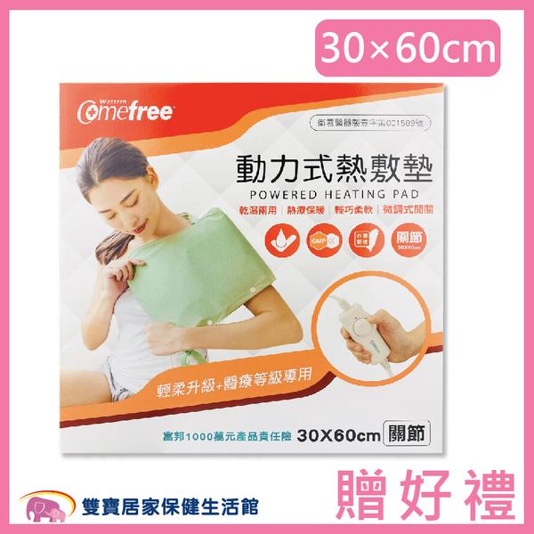 【贈現金卡】Comefree乾濕兩用熱敷墊 30x60cm CF2221P 關節錐型 電熱毯 電毯