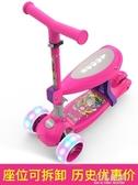 兒童滑板車1-3-6-12歲男女小孩滑滑車三合一兒童車可坐寶寶溜溜車CY『小淇嚴選』