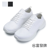 【富發牌】輕量透氣襪套男款運動休閒鞋-黑/白 2AU24
