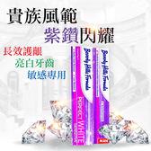 《紫鑽白系列》長效抗敏護齦完美亮白三合一牙膏 (100ml / 130g)【歐洲比佛利山莊美白牙膏】-補貨中