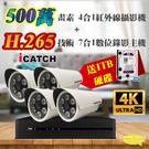 可取 ICATCH KMH-0425EU-K H.265 4路主機 + 5MP 500萬畫素 管型 紅外線攝影機*4