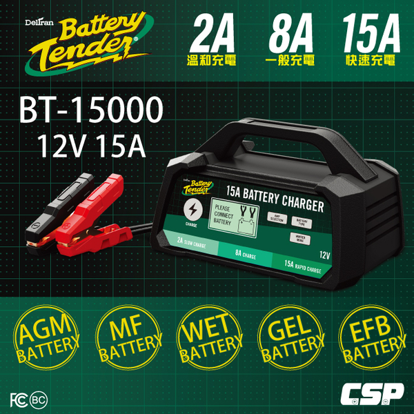 Battery Tender BT15000汽車機車電瓶充電器/免拆電池充電/全自動/12V15A/充電保養
