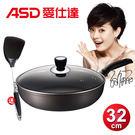 ASD經典超耐磨煎鍋32cm(贈耐熱煎匙)