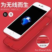 蘋果6/6S/7無線充電器 磨砂矽膠手機殼Iphone無線充電接收器