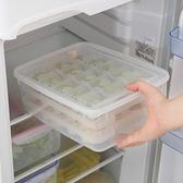 日本餃子保鮮盒冰箱收納盒不沾底三層45分格托盤冷凍水餃保鮮盒 印巷家居