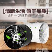 管道風機排氣扇廚房換氣扇6寸送風機排風扇強力抽風機衛生間150Mmigo  莉卡嚴選