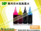 HP 1000CC 四色奈米寫真填充墨水組(適用所有HP連續供墨系統印表機機型)