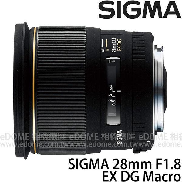 SIGMA 28mm F1.8 EX DG Aspherical MACRO 鏡頭 (出清特價 24期0利率 免運 恆伸公司貨三年保固)