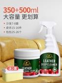 保養油 澳洲皮革清潔劑皮具去污保養油護理液皮衣真皮包包皮沙發清洗神器 薇薇