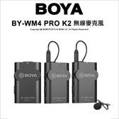 BOYA 博雅 BY-WM4 Pro K2 1對2 無線麥克風 直播 訪談 攝錄影機 60M【6期】薪創