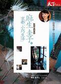 (二手書)麻生圭子的京都「小巧生活」