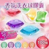 JoyLife嚴選 台灣製三效合一濃縮香氛洗衣球洗衣膠囊100顆(MP0358)