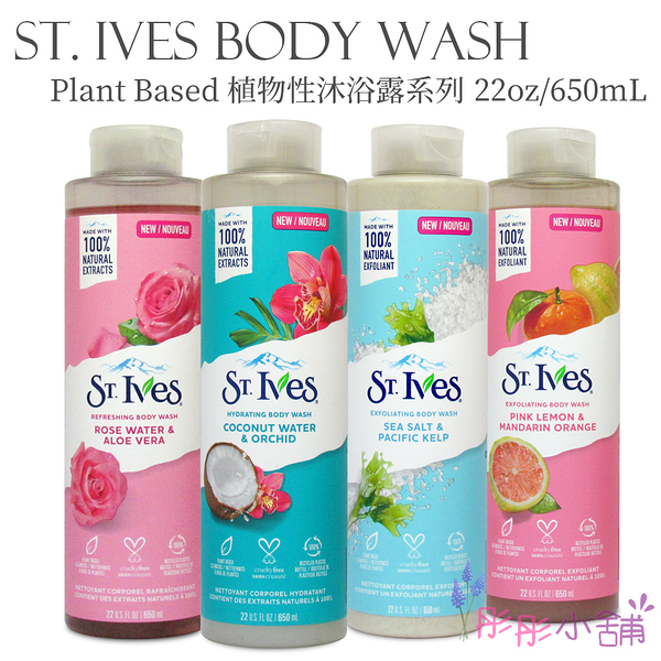 St.Ives Plant Based 植物性沐浴露系列 650ml 去角質沐浴露 / 保濕沐浴 【彤彤小舖】