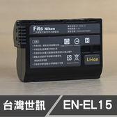 NIKON ENEL15 EN-EL15 台灣世訊 日製電芯 副廠鋰電池 D7100 D7500 D800 (一年保固)