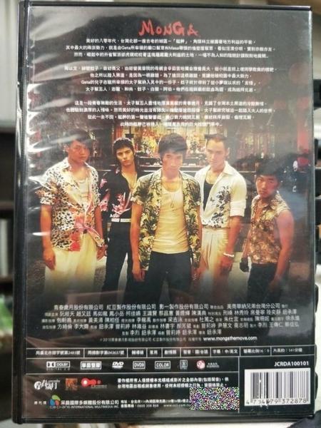 挖寶二手片-L03-005-正版DVD-華語【艋舺】-阮經天 趙又廷 馬如龍 鳳小岳 柯佳嬿(直購價)
