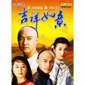 台劇 - 吉祥如意DVD (全36集) 張衛健/陳好/關詠荷