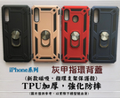 【盔甲磁吸指環支架保護殼】蘋果 Apple iPhone 11 i11 / i11 Pro / i11 Pro Max 手機殼 防摔殼 手機套 可站立