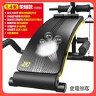 仰臥起坐 健身器材家用男腹肌 板運動輔助器收腹鍛煉 多功能仰臥板  降價兩天