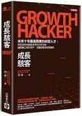 成長駭客Growth Hacker   未來十年最被需要的新型人才,用低成本的創