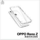 OPPO Reno Z 防摔 手機殼 空壓殼 透明 軟殼清水套 保護殼 氣墊 保護套 手機套 氣囊殼