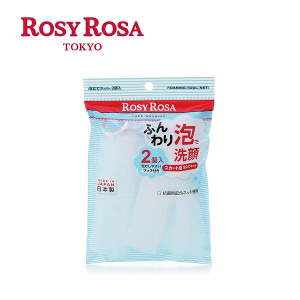 ROSY ROSA 簡約風抗菌起泡網  ◇iKIREI