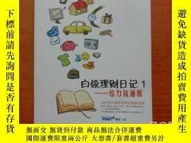 二手書博民逛書店罕見白領理財日記123429 MSN理財頻道 當代中國出版社 出