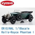 現貨 KYOSHO 京商 ORIGINAL 1/18scale Rolls-Royce Phantom I綠 KS08931G