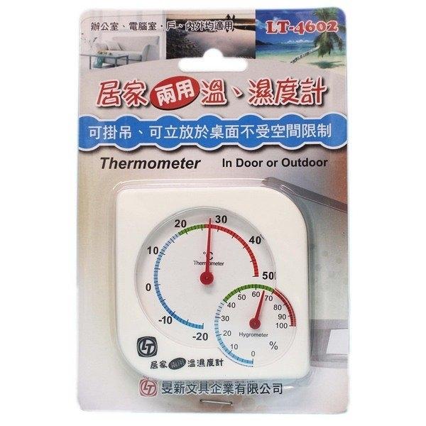 雷鳥 居家兩用溫濕度計 LT-4602/一個入(定80) 溫度計 溫溼度計-旻