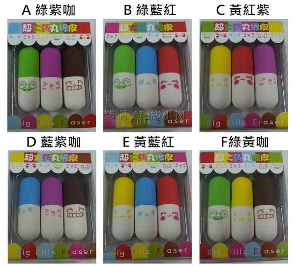 【想購了超級小物】大藥丸橡皮擦 / 辦公文具用品 / 韓國熱銷小物 / 創意小物