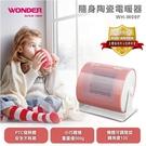 WONDER旺德 陶瓷電暖器 WH-W0...