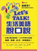 (二手書)Let's TALK!生活美語脫口說:89個主題情境、7000多則生活用語、商務、旅遊..