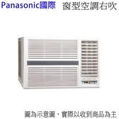 【Panasonic國際】4-5坪右吹定頻窗型冷氣CW-P28S2