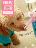 寵物飲水器狗狗喝水喂水器掛式貓咪自動喂水狗狗水壺懸掛寵物用品 芥末原創